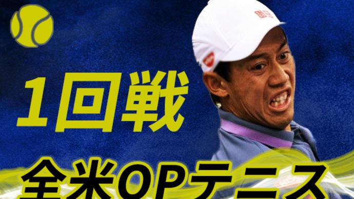 【全米オープン】1回戦 錦織圭vsS.カルゾ