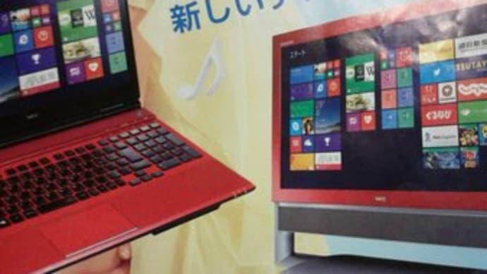 ノートパソコン Windows8.1