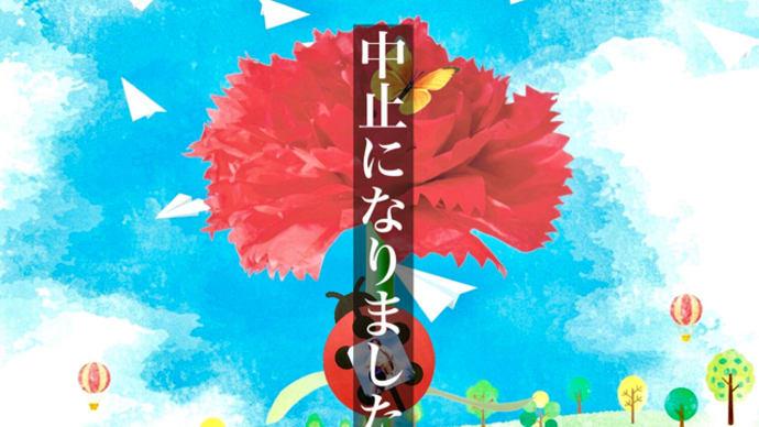川西阪急 5月のナチュールサロン「ジャイアントカーネーションをつくろう」中止