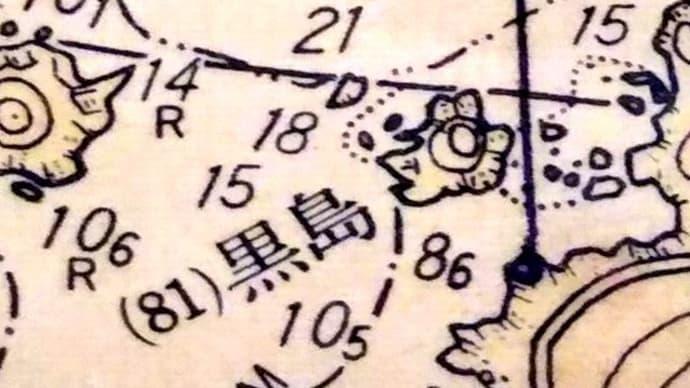 昭和34年の香住.今子浦・黒島周辺の海図