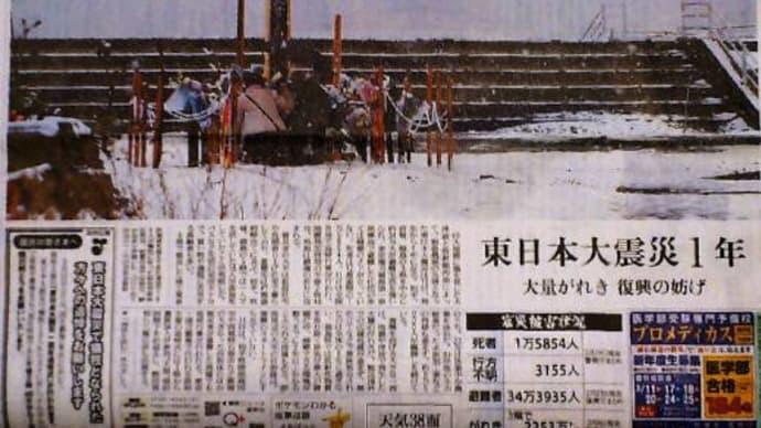 東日本大震災1周年追悼