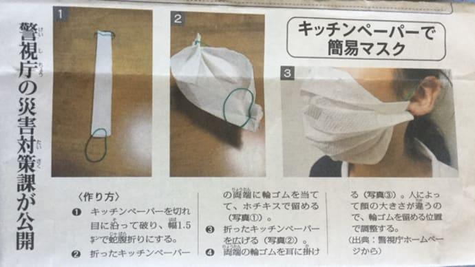 簡易マスク  歩数