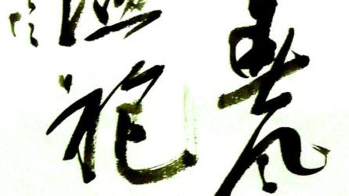 臨 呉昌碩詩稿