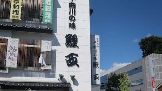 上田市の川魚料理のお店「鯉西」で「鮎ラーメン」の昼食