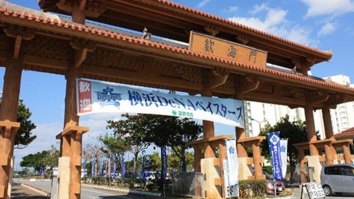 横浜DeNAベイスターズ春季キャンプ@沖縄