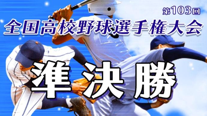 【夏の甲子園】 準決勝 智辯学園vs京都国際