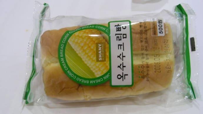 トウモロコシのクリームパン(韓国のコンビニで購入)