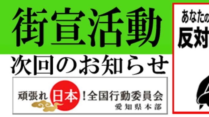 (2021/3/13)第298回 街頭宣伝活動in名古屋(◆岐阜◆)お知らせ*野田聖子議員チャイナゲート糾弾!落選運動開始!