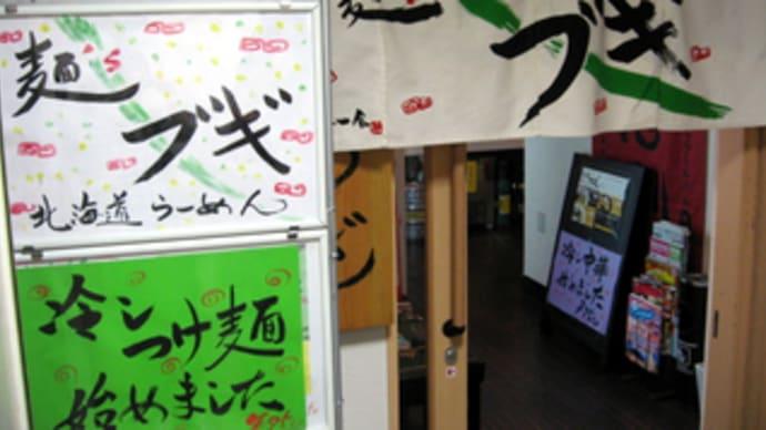 麺's ブギ(ゆらぎ)@札幌市中央区