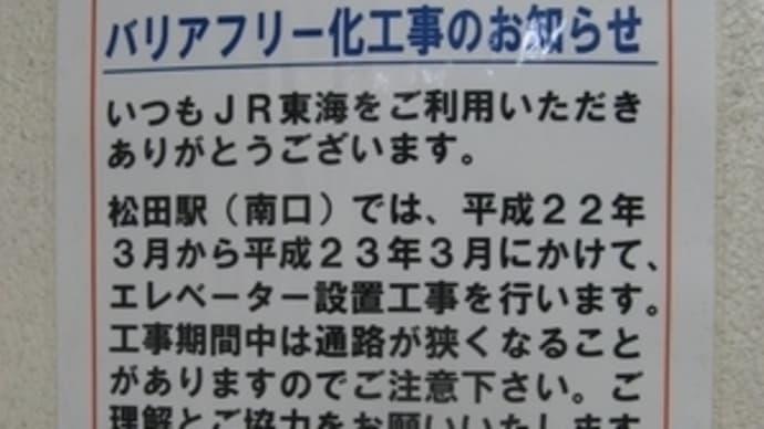 JR松田駅でエレベータ設置工事?