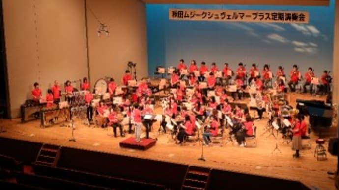 12th定期演奏会 ⑤第3部 ポップス ステージ