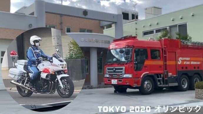 TOKYO2020オリンピック いつもと違う…消防署に白バイに自衛官まで…。消防車が出てる!