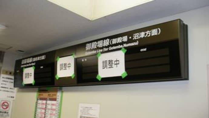 松田駅にLED表示機が設置