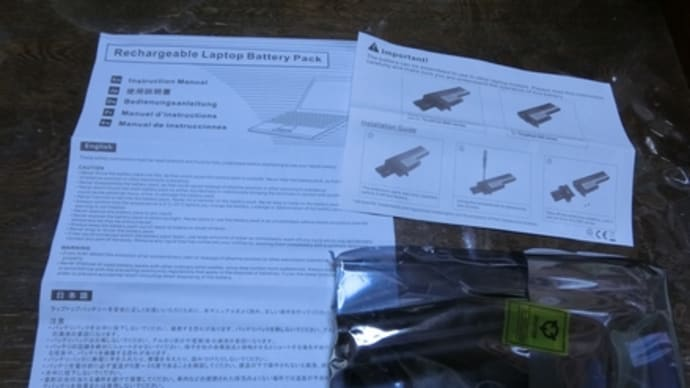 Thinkpad X60s(その7・新しいバッテリーを購入)