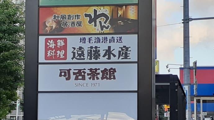 札幌・街の一コマ : 可否茶館