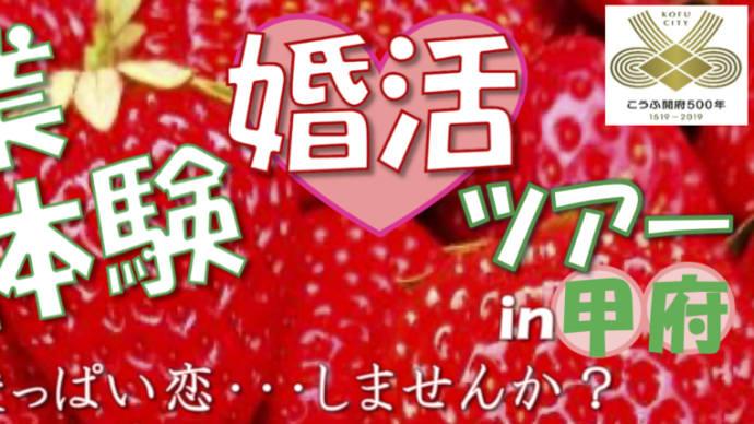 【イベント情報】 農業体験婚活ツアー in 甲府 〜甘酸っぱい恋・・・しませんか?〜