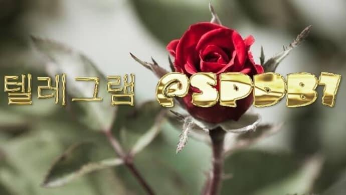 대출원단디비판매 로또db ■『텔레그램 @SPDB7』■ ぼ 로또db  だ