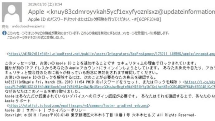 今度は Apple を騙るフィッシングメール「Apple ID のパスワードリセットまたはロック解除を行ってください」が届いていました。