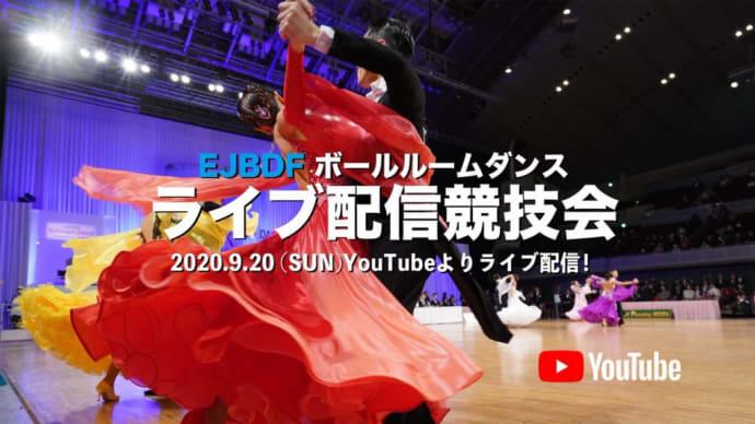 ダンス競技会⭐️初のライブ配信!