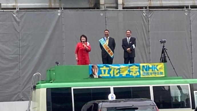 N国立花孝志氏の演説に籠池夫妻参上(秋葉原)