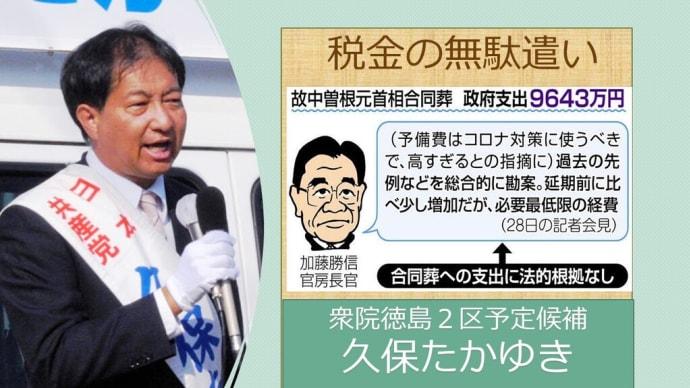 中曽根元首相の葬儀に公費9643万円、さらには思想統制押しつけ
