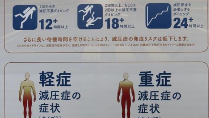 ダイビング終了後、搭乗まで何時間空けるべきか?減圧症の再確認