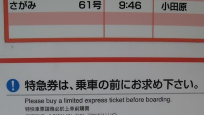 小田急線案内掲示の中国語表記