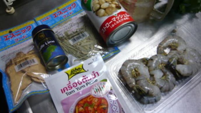 今日の晩御飯(トムヤムクン)