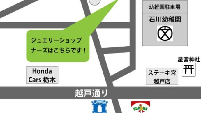 ナーズ工房への地図つくりました!