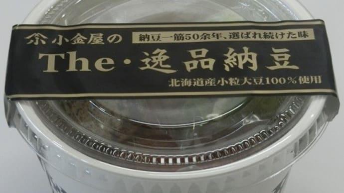 大阪・小金屋の「THE・逸品納豆」・・・前回購入時の状況を思い出しました