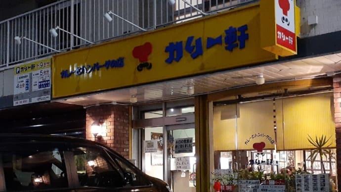 札幌でランチ(74)著名人のサイン色紙を拝見しながら、肉汁溢れる出るハンバーグをいただく