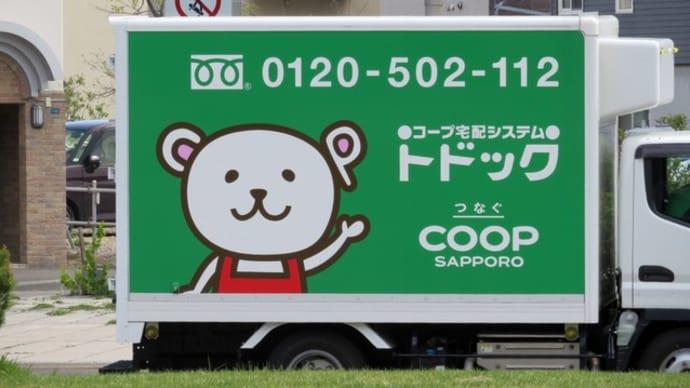 札幌・街の一コマ : コープ宅配サービス