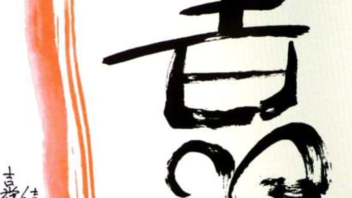 丑賀状(陽炎の辻の画像付)