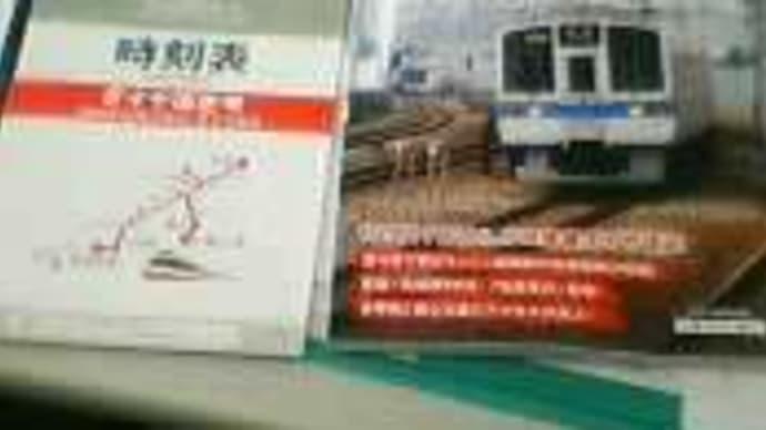 小田急(2004年12月ダイヤ改正)新時刻表
