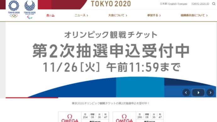 東京2020オリンピック観戦チケットの第2次抽選申込しました