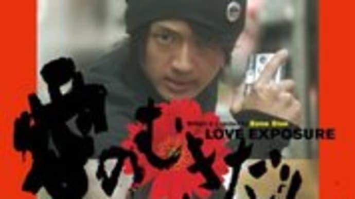 愛のむきだし / Love Exposure