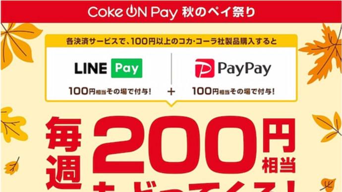 ドラクエウォークの実証と、Coke ON Payのキャンペーン