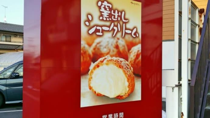 おやつタイム IN 仙台 (31) 仙臺菓匠 宮城野の「窯出しシュークリーム」