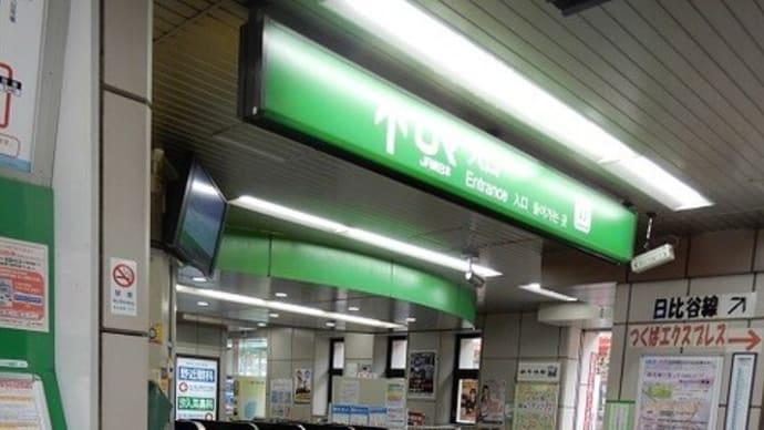 南千住駅の歴史(春の奥浅草を歩く・2)