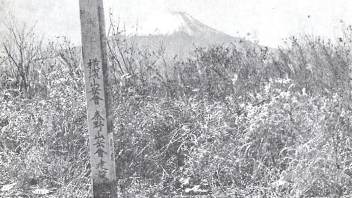 「丹沢主脈縦走」 (『丹沢山塊』より) (1944.9)