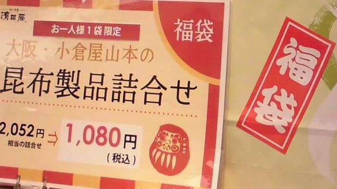 鎌倉身辺雑記・ルミネの初売り 2020(2)
