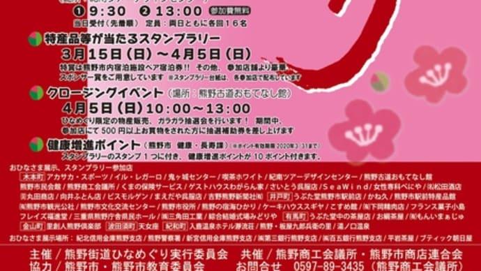 明日3月15日から「熊野街道ひなめぐり」です