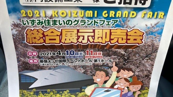 材料屋さんの展示即売会・・・(株)小泉東関東 2021/4/11