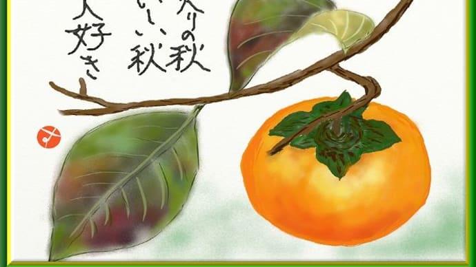PCアート(絵手紙 柿)