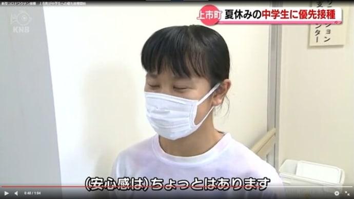 富山県上市町で、中学生を対象にした殺人ワクチンの接種を開始。