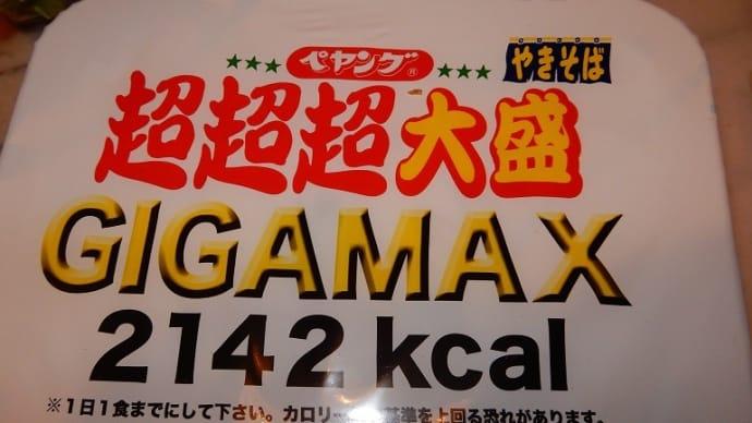 ペヤング・超超超大盛 GIGAMAX