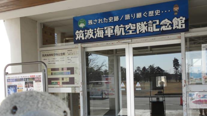 筑波海軍航空隊記念館行きました。