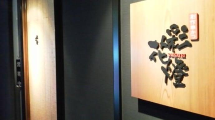 創作串かつ 彩花燈