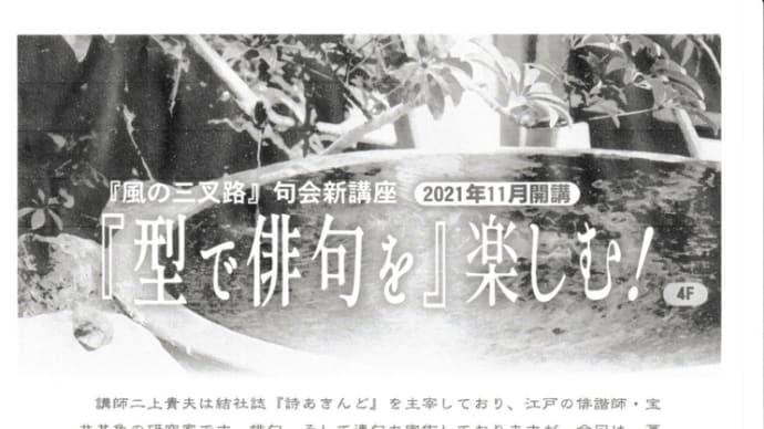 【詩あきんど】諸会お知らせ・その他