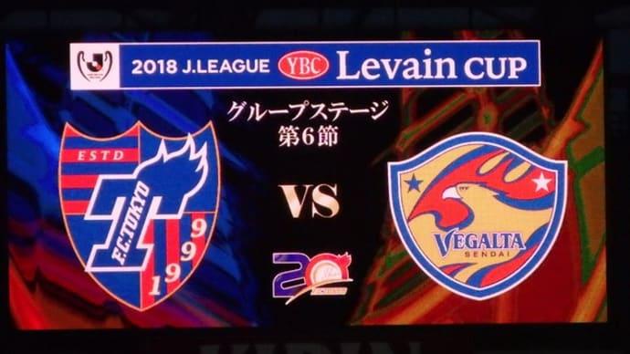 FC東京×仙台@味スタ【ルヴァンカップ】